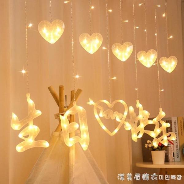 生日快樂led燈串小彩燈慶生日布置ktv裝飾場景道具網紅創意窗簾燈 美眉新品