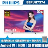 ★送2好禮★PHILIPS飛利浦 55吋4K HDR聯網液晶+視訊盒55PUH7374