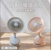 【充電式】USB充電 可擺頭夾扇 夾式小電扇 嬰兒車風扇 隨身風扇 USB插電 迷你電風扇 FAN-BP35S