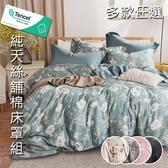 『多款任選』奧地利100%TENCEL涼感40支純天絲6尺雙人加大舖棉床罩兩用被套六件組(限宅配)專櫃等級