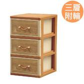 【 大買家】WXL30 橡木紋三層櫃附輪三層櫃收納櫃塑膠櫃收納櫃衣櫃儲物櫃