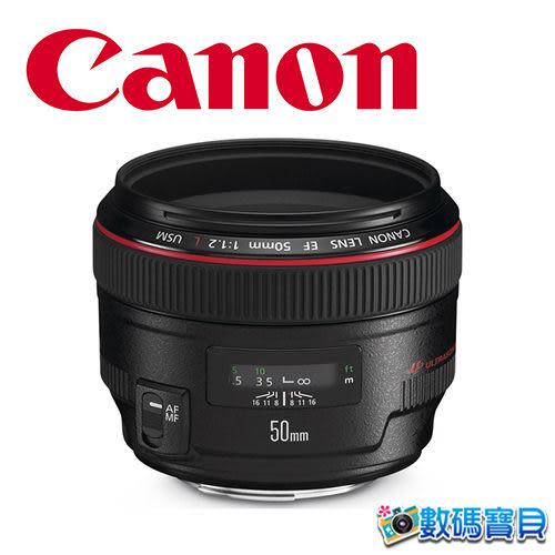 Canon EF 50 mm F1.2 L USM  定焦鏡頭【送日本高級拭鏡布】【彩虹公司貨】 50 1.2