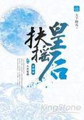 扶搖皇后‧首部曲(三)天煞雙雄