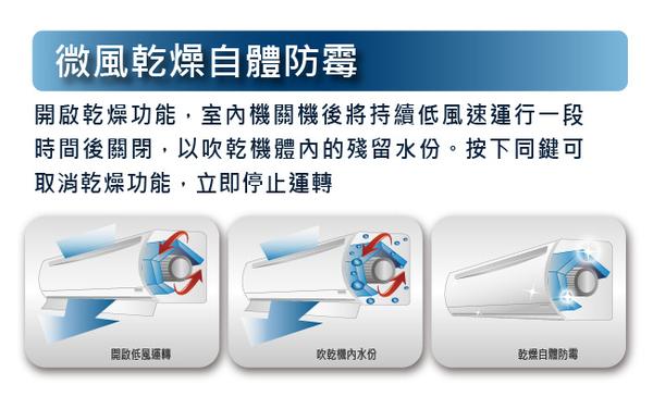 不含安裝【信源電器】11坪【HERAN 禾聯】一對一分離式變頻冷氣機 HI-GP72 / HO-GP72