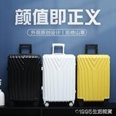 行李箱拉桿箱萬向輪小型輕便鋁框20登機旅行箱密碼皮箱子男女24寸 1995生活雜貨