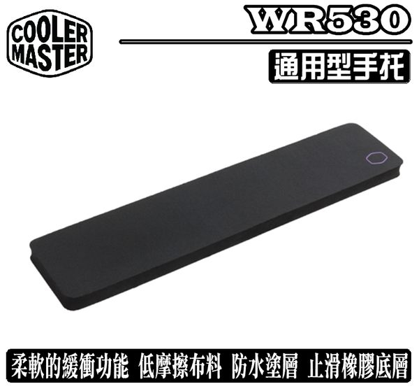 [地瓜球@] Cooler Master WR530 鍵盤 手靠墊 護腕墊 低摩擦布面材質 防潑水表面