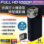 【CHICHIAU】Full HD 1080P 仿真打火機造型微型針孔攝影機@四保科技