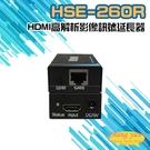 高雄/台南/屏東監視器 HSE-260R 1入1出 HDMI高解析影像訊號延長器