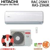 【HITACHI日立】3-4坪 頂級系列變頻分離式冷暖冷氣 RAC-25NK1 / RAS-25NJK 免運費 送基本安裝