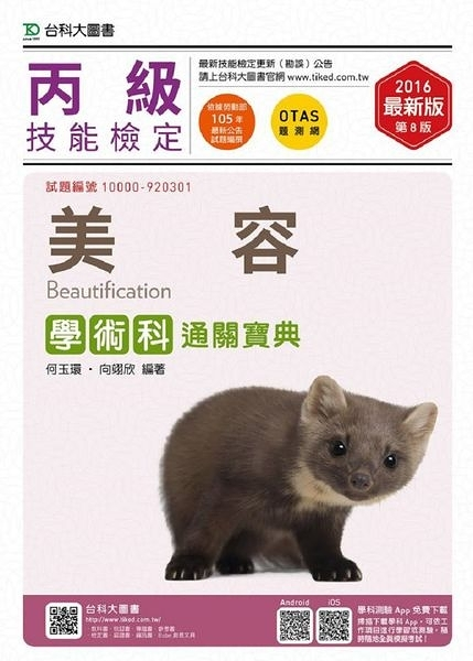 丙級美容學術科通關寶典-2016年版(附贈OTAS題測系統)