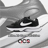 【六折特賣】Nike 休閒鞋 Air Zoom Division 黑 白 男鞋 復古慢跑鞋 氣墊 運動鞋 【ACS】 CK2946-003