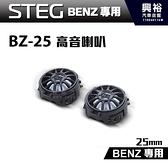 【STEG】BENZ專用25mm高音喇叭BZ-25*適用C系W205、GLC、E系W213、S系W222
