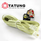 【TATUNG】電話延長線(10m)3入組 TBAV-C114