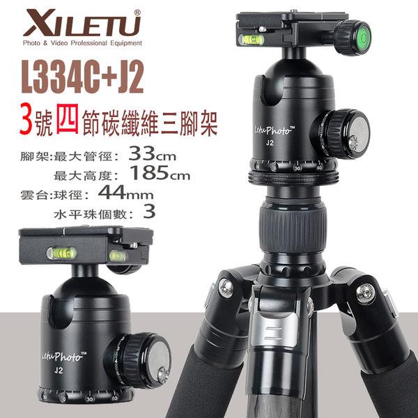 XILETU L334C+J2 33mm (含雲台公司貨)