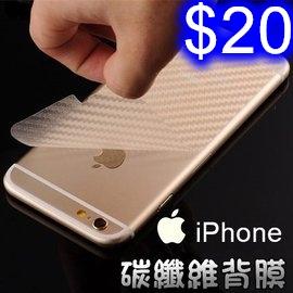 碳纖維背膜 蘋果 iPhoneXR(6.1吋) / iPhoneXS Max (6.5吋) 超薄半透明手機背膜 防磨防刮