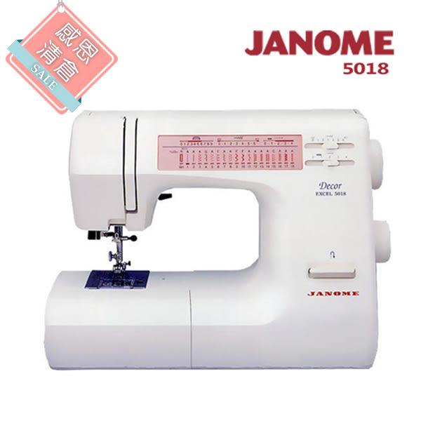 (大回饋)日本車樂美JANOME 機械式縫紉機5018