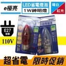 E極亮 高效LED燈泡 1W 110V E27 9LED燈泡 大尖清 壽命超長 小夜燈【奇亮科技】含稅