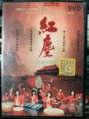影音專賣店-P07-486-正版DVD-華語【紅塵】-