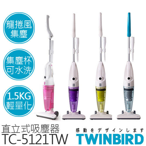 ※現貨供應※ 日本 TWINBIRD 直立/手持式 兩用 有線 吸塵器 TC-5121TW / TC-5121 可超商取貨付款