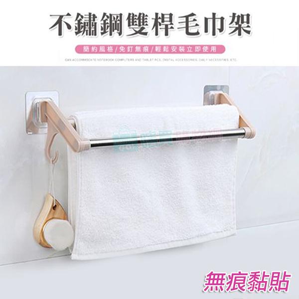 無痕黏貼不鏽鋼雙桿毛巾架 掛架 抹布架 免打孔 晾乾瀝水