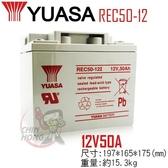 【2件】YUASA湯淺REC50-12*2顆 / 高性能密閉閥調式鉛酸電池~12V50Ah