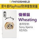 MJ3C【犀牛盾】 防摔背蓋殼《慵懶貓Wheating》Sony Xperia XZ/XZs