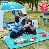 野餐墊 戶外便攜防潮墊郊遊餐布兒童草坪遊墊 小艾時尚