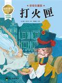 打火匣:國際獲獎插畫家安徒生童話繪本