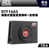 【MTX】美國品牌 10吋被動式超重低音喇叭+含音箱RTF10AS*RMS 300W