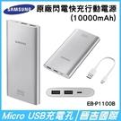 【晉吉國際】SAMSUNG 三星 原廠雙向閃電快充 10000mAh行動電源 Micro USB充電 EB-P1100B