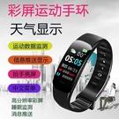 小米蘋果華為手機通用智慧手環血壓心率運動腕表防水計步藍牙手表 快速出貨