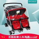 嬰兒車防雨罩 通用型雙胞胎防風罩保暖罩雙人前后左右座手車雨罩 優樂美