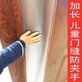 加厚兒童門縫防夾手保護條嬰兒防擠手幼兒園防護門卡門夾寶寶門阻  自已角落