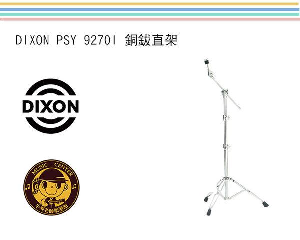 【小麥老師樂器館】全新 DIXON 銅鈸直架 9270i 爵士鼓 專用 銅鈸架 台灣製 (PSY 9270)
