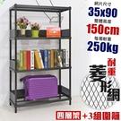 【居家cheaper】35X90X150CM耐重菱形網四層架+3組圍籬 (鞋架/貨架/展示架/鐵架/收納架)