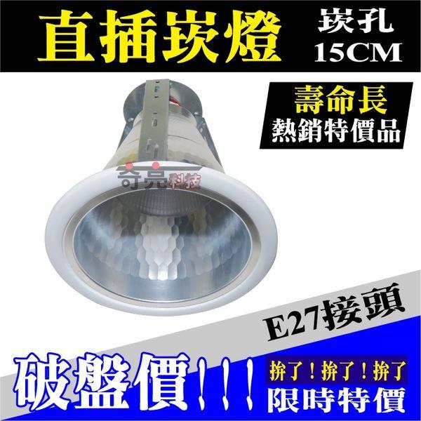 含稅 直插崁燈 不加玻 E27崁燈 崁孔15公分15cm 可搭LED燈泡 或 省電螺旋燈泡【奇亮科技】