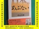 二手書博民逛書店日文書罕見日本 有簽名 硬精裝Y15969 出版1995