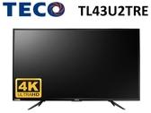 ↙0利率↙TECO 東元 43吋4K IPS硬板 廣視角 超明亮LED液晶電視 TL43U2TRE【南霸天電器百貨】