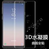 兩組入 滿版 三星 Galaxy A6 A6plus 水凝膜 6D金剛 手機膜 防刮 保護膜 高清 隱形 螢幕保護貼