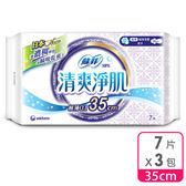 蘇菲 清爽淨肌 極薄0.1潔翼夜用 (35cm) (7片x24包) 箱購│飲食生活家