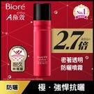 Biore A極效防曬噴霧 250g