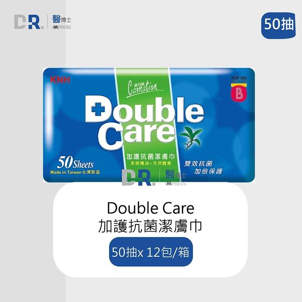 【醫博士專營店】康乃馨 Double Care加護抗菌潔膚巾50抽 (12包/箱)