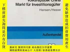 二手書博民逛書店VDMA:Volksrepublik罕見China Markt fur Investitionsguter:mas