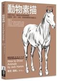 動物素描:享譽半世紀,暢銷全球的經典教程,從觀察、操作、訣竅,到風格應用的完備技