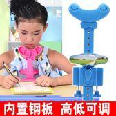 坐姿矯正器兒童保護器糾正寫字姿勢護眼支架【好康回饋◇85折】