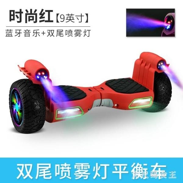 智能電動自平衡車 成年學生兒童8-12小男孩大人代步越野平行車 BT9244【大尺碼女王】