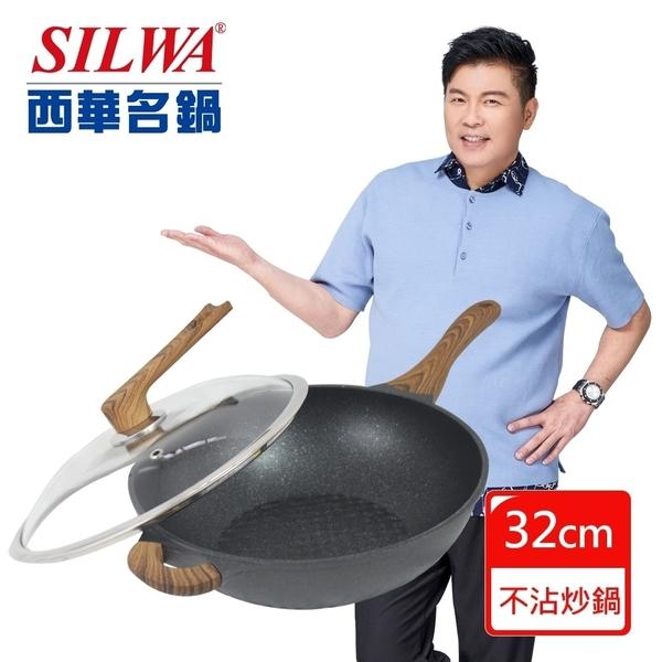 【西華SILWA】鑽石紋不沾炒鍋32cm ASWDM32 不沾鍋 母親節 炒鍋