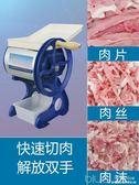 手動切肉機商用電動絞肉機家用手搖多功能切肉片肉絲肉沫機YYJ 深藏blue