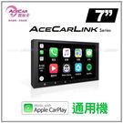 【愛車族購物網】ACECAR 奧斯卡 7吋通用型Apple CarPlay觸控螢幕主機ID-1280