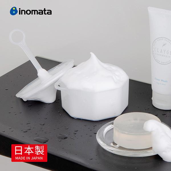 【日本製 INOMATA】慕斯泡沫洗面乳/洗臉皂起泡器(洗臉神器 起泡杯 打皂器 發泡 奶油泡 打泡器)